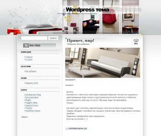 "Шаблон ""HOMEDECOR"" для Wordpress"
