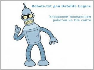 Составляем robots.txt для DataLife Engine