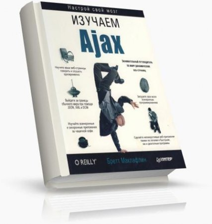 Изучаем Ajax | Head Rush Ajax