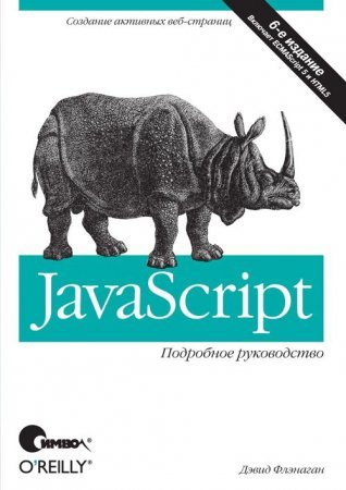 JavaScript: The Definitive Guide 6 / JavaScript. пїЅпїЅпїЅпїЅпїЅпїЅпїЅпїЅпїЅ пїЅпїЅпїЅпїЅпїЅпїЅпїЅпїЅпїЅпїЅпїЅ (6-пїЅ пїЅпїЅпїЅпїЅпїЅпїЅпїЅ)