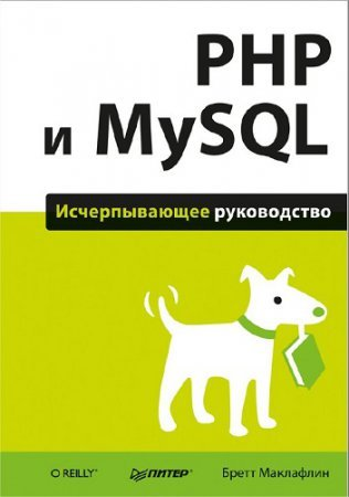 PHP & MySQL: The Missing Manual / PHP пїЅ MySQL. пїЅпїЅпїЅпїЅпїЅпїЅпїЅпїЅпїЅпїЅпїЅпїЅпїЅ пїЅпїЅпїЅпїЅпїЅпїЅпїЅпїЅпїЅпїЅпїЅ